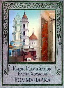 роман Коммуналка