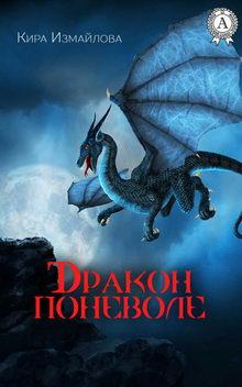 фэнтези Дракон поневоле