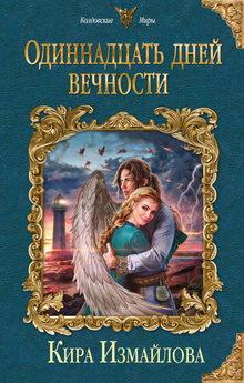 книга Одиннадцать дней вечности