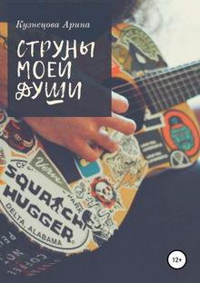 книга Струны моей души