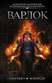 книга Варлок