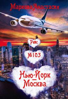книга Рейс № 103 Нью-Йорк – Москва