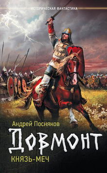 книга Довмонт. Князь-меч