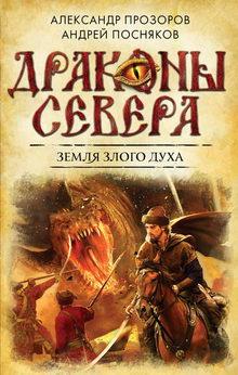 книга Земля Злого Духа