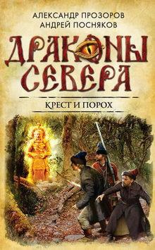 книга Крест и порох