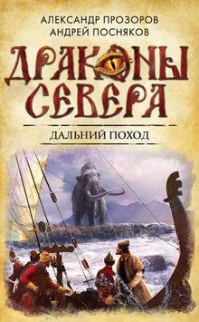 книга Дальний поход