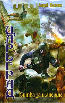 книга Битва за империю