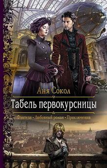 книга Табель первокурсницы