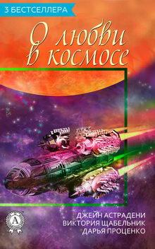 Сборник «3 бестселлера о любви в космосе»