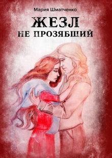 Мария Шматченко. Жезл не прозябший