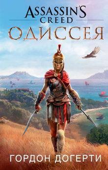 Гордон Догерти. Assassin's Creed. Одиссея