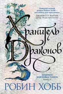роман Хранитель драконов