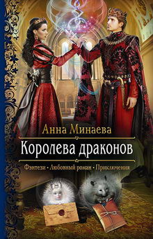 Анна Минаева. Королева драконов