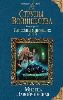 Милена Завойчинская. Струны волшебства. Книга третья. Рапсодия минувших дней