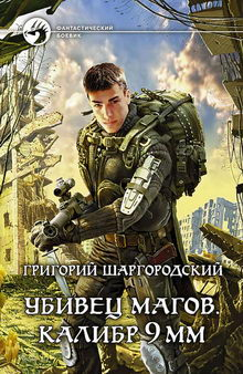 григорий шаргородский все книги по сериям