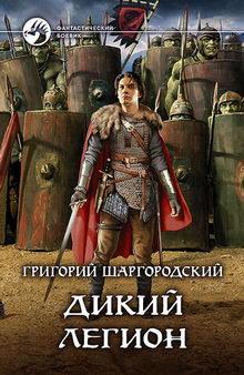роман Дикий легион
