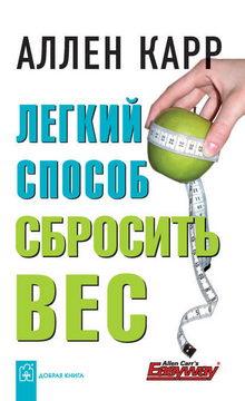 бестселлер Легкий способ сбросить вес