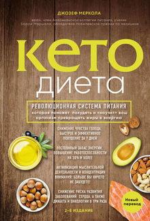 Джозеф Меркола. Кето-диета