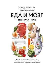 Кристин Лоберг, Дэвид Перлмуттер. Еда и мозг на практике