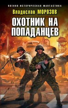 роман Охотник на попаданцев