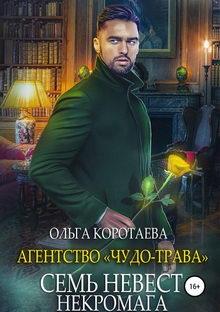 роман Агентство «Чудо-трава»: Семь невест некромага