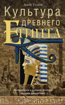книги про древний египет