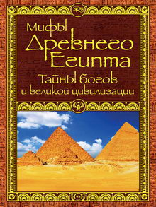 книга Мифы Древнего Египта