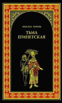 книга Тьма египетская