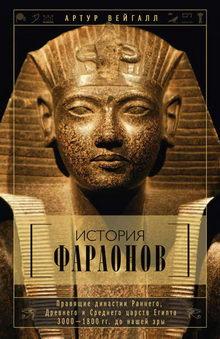 книга История фараонов