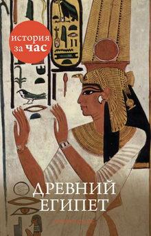Энтони Холмс. Древний Египет