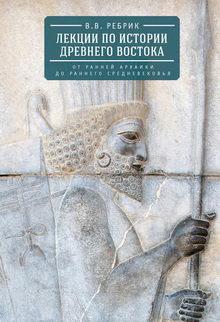 книга Лекции по истории Древнего Востока