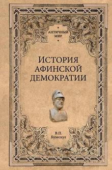 древняя греция микены книги