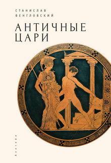 книга Античные цари