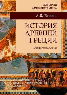 А.Б. Егоров. История Древней Греции