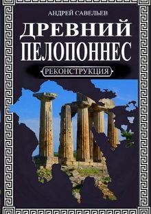 Древний Пелопоннес