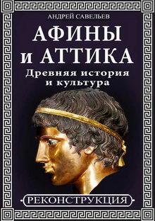 Древняя история и культура