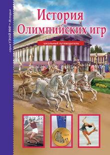 книги про древнюю грецию