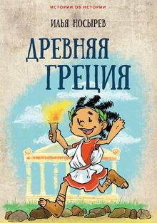 Илья Носырев. Древняя Греция