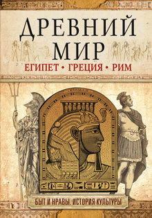 книга Древний мир. Египет. Греция. Рим