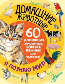 60 домашних животных, самых важных для человека!