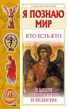 книга Кто есть кто в мире мифологии и религии