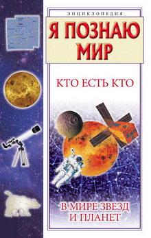 книга Кто есть кто в мире звезд и планет
