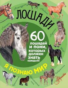 энциклопедия Лошади. 60 лошадей и пони, которых должен знать каждый!
