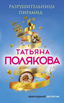 новые книги поляковой 2019 года