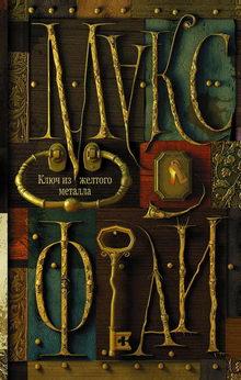макс фрай Ключ из желтого металла