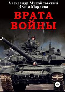 александр михайловский все книги по сериям