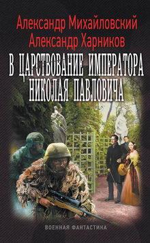 михайловский В царствование императора Николая Павловича