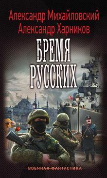 михайловский Бремя русских