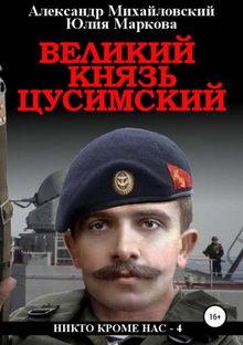 книга Великий князь Цусимский