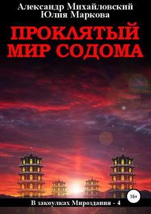 михайловский Проклятый мир Содома